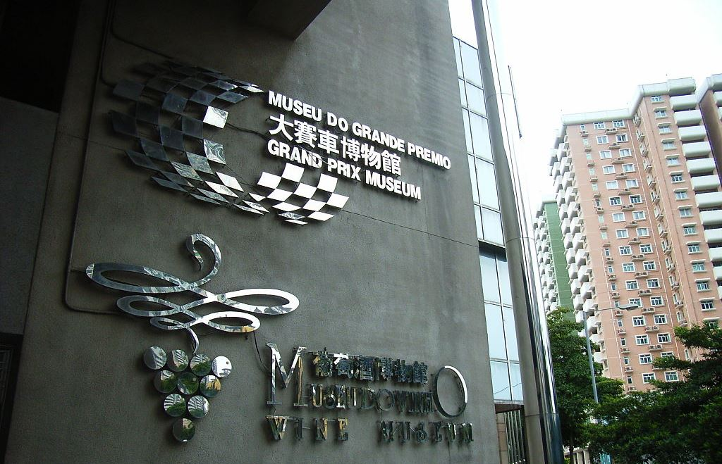 Museo del Gran Premio: un museo del automovilismo en Macao